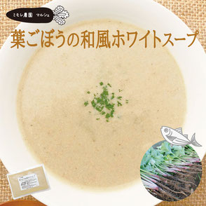 ミモレ農園 無添加お野菜を食べるスープ 「葉ごぼうの和風ホワイトスープ」