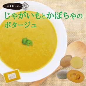 ミモレ農園 無添加 お野菜を食べるスープ「じゃがいもとかぼちゃのポタージュ」
