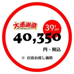 大感謝祭価格 39%off 40,350円税込
