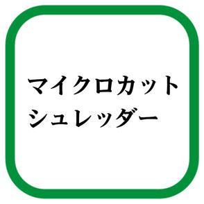 おすすめマイクロカットシュレッダーアコブランズシュレッダー新製品GCS130AFM-B。島根県松江市の文泉堂