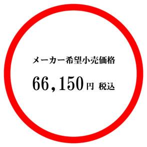 メーカー希望小売価格 66,150円税別 アコ・ブランズ
