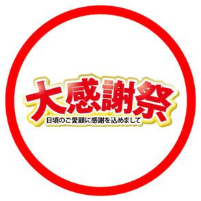 大感謝祭島根県松江市の文泉堂