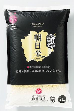 岡山県産木村式自然栽培米「朝日」玄米 5kg