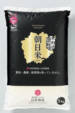 岡山県産木村式自然栽培米「朝日」精米 5kg