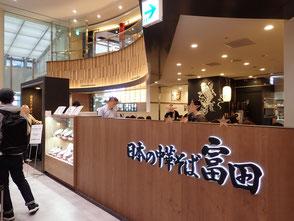 成田空港 第一ターミナル 富田 つけ麺 菜ちゃんのページ