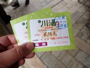 台湾 台北 温泉 川湯 菜ちゃんのページ