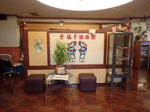 台湾 台北 マッサージ 角質削り 金福手養身館 台湾旅行記 菜ちゃんのページ