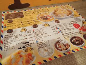 綠豆蒜啥咪 台北 マンゴーかき氷 菜ちゃんのページ