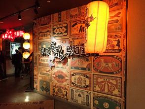 北海道 旅行記 札幌 ラーメン エスタ ラーメン共和国 菜ちゃんのページ