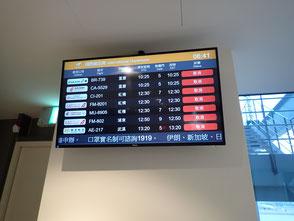 中国本土行きの飛行機は全部欠航