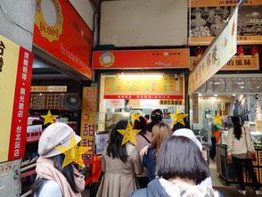 台北旅行記 菜ちゃんのページ 台北ドーナツ 美味しいドーナツ