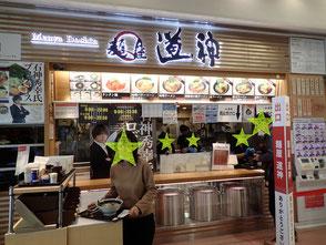 駿河湾沼津サービスエリア 麺屋道神 ラーメン 菜ちゃんのページ