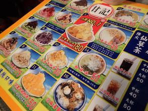 寧夏夜市 菜ちゃんのページ マンゴーかき氷