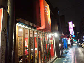 台湾 台北 明月湯包 台湾旅行記 台湾グルメ 菜ちゃんのページ