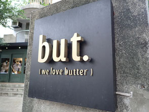 but.we love butter 台北 台湾 台北旅行記 菜ちゃんのページ