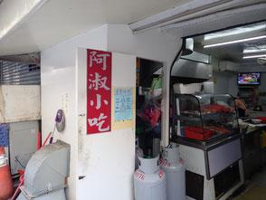台湾 台北 ご飯 阿淑小吃 菜ちゃんのページ