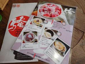 台湾 台北 豆花 騒豆花敦南旗艦店 台北旅行記 菜ちゃんのページ