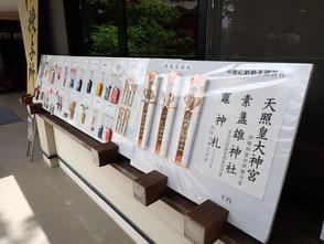 すさのお神社 荒川区 散歩 菜ちゃんのページ