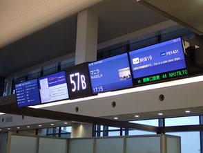 成田空港 ANA マニラ行 菜ちゃんのページ