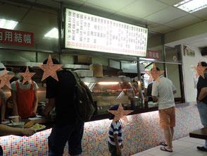 鼎元豆漿 台北 美味しい朝ごはん 菜ちゃんのページ