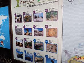 台湾 台北 野柳地質公園 菜ちゃんのページ
