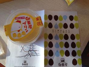 神奈川中央養鶏農業協同組合直売所のプリンです。