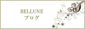 BELLUNEブログ