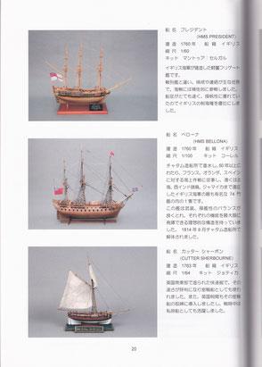 船は時代順にそれぞれ国別に掲載されています。  キャプションは、船名/建造年/船籍/縮尺キット/説明文(100文字くらい)、製作者欄は無し  1ページに3隻、模型の写真と説明文が記されています。