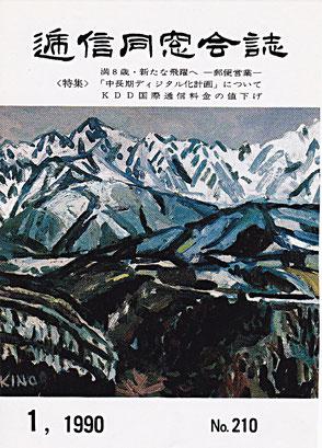 五竜岳遠望 10号
