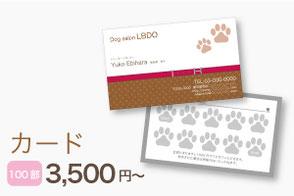 ドッグサロン・ペット関連のメンバーズカード