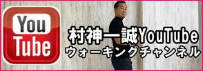 村神一誠YouTube ウォーキング