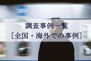 横浜 ダルタン調査事務所 調査事例一覧