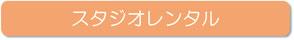 箕面レンタルスタジオ