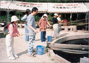 花見養魚センター