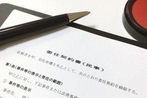 京都 交通事故について無料法律相談