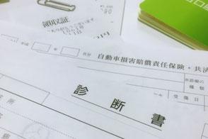 京都 交通事故に関する自賠責保険の無料法律相談