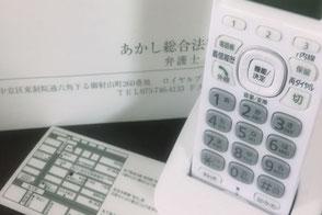 京都 交通事故に関する交渉について無料法律相談