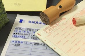 京都 交通事故後の障害年金について無料法律相談