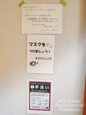 マスク着用・同意書の提出・手洗いのお願いポスター