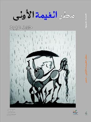 poetry, literatur, Wien, Syrien, Aleppo, Autor, شعر، أدب، ثصص، شاعر،