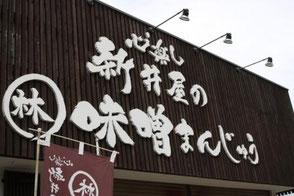 味噌まんじゅう新井屋さんの葛生本店。残念ながらこの日はお休みでした。