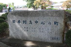 田沼駅前には日本列島中心地の石碑が