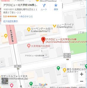 Google_Map_AcroViewHokkaidoUniversityFirstVINorth