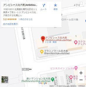 Google_Map_AmbitiousHokkaidoUniversityFirst
