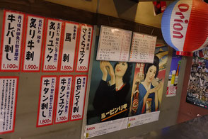 昭和ホルモン店内画像