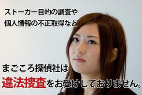 石川・富山・福井のまごころ探偵社,違法捜査,お断り,個人情報,不正取得