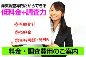 石川・富山・福井のまごころ探偵社,低料金,調査力,明朗会計