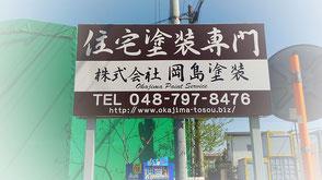 さいたま市岩槻区の株式会社岡島塗装、入口の看板の写真