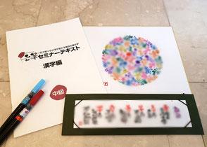 中級セミナー(漢字編)_アトリエ風伝音(ふでのん)