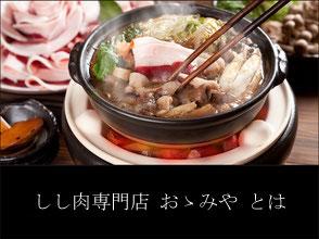 丹波篠山おゝみや 天然猪肉 ぼたん鍋とは 丹波篠山 おゝみや 猪肉 ししにく ぼたん鍋 焼ぼたん 鹿肉 ジビエ
